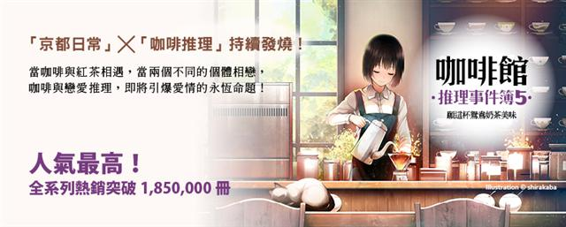 京都重逢之戀X咖啡日常推理……少女咖啡師在京都的幸福考驗即將展開!