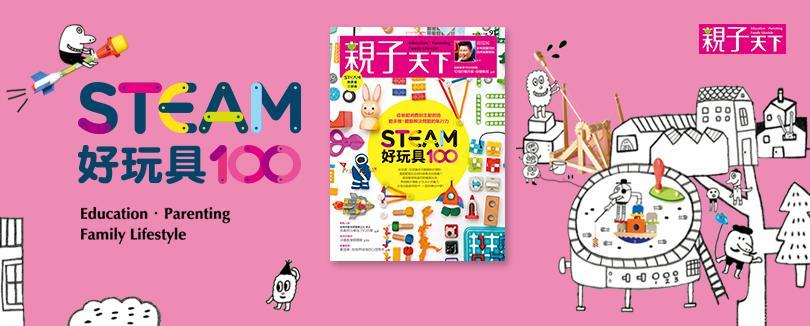 與孩子共同挑戰遊戲任務,「STEAM 好玩具」為這個暑假增添樂趣與學習力~