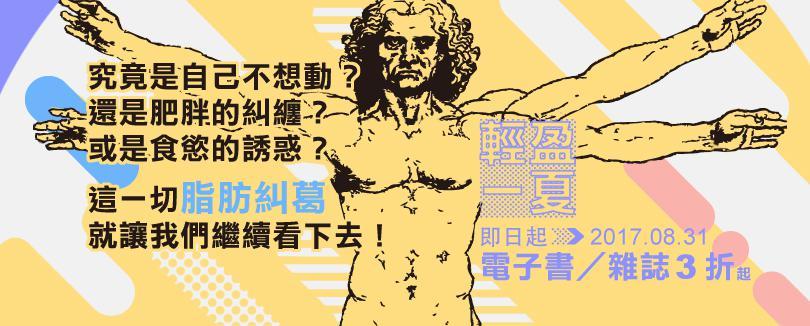 放下與脂肪的糾葛 │電子書/雜誌 3折起(~8/31)
