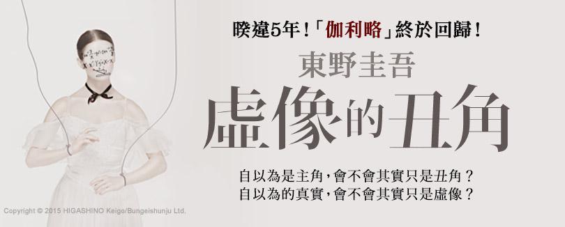 東野圭吾: 至今為止,我不止一次覺得「題材已經枯竭了」,但幸好小說之神並沒有放棄我!
