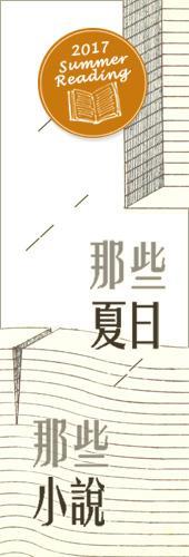 夏日小說特選100 寫書評贈購物金 夏日選品79折起