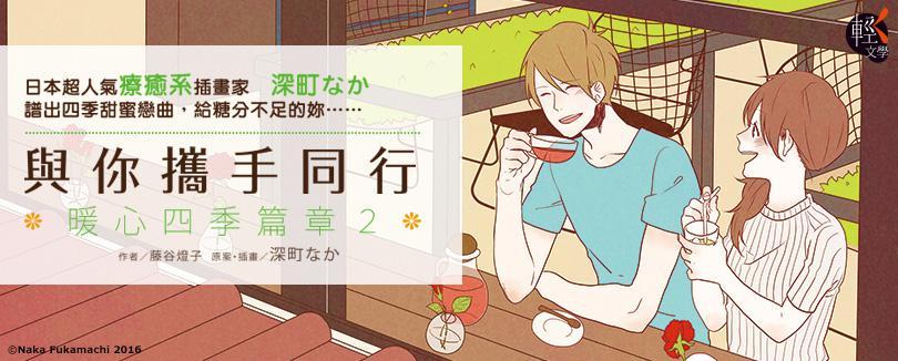 日本超人氣療癒系插畫家深町なか獻上暖心系列第二彈!