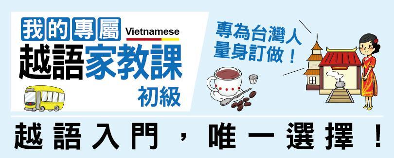 學好越語,走出台灣、走向全世界!