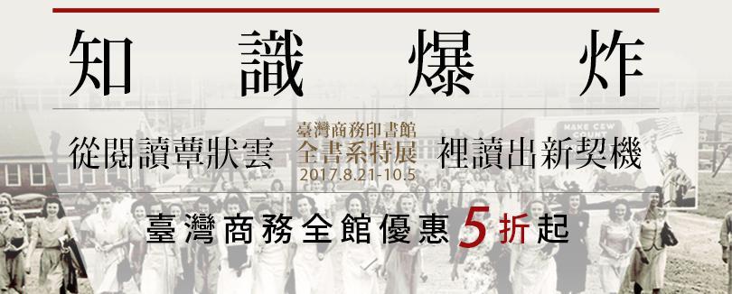就在今天爆炸!2017臺灣商務全書系‧二書75折‧套書66折‧最優五折起!