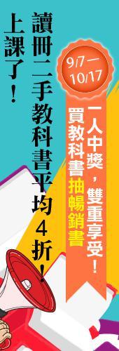 【開學省錢絕招】教科書買二手,最划算!還可抽暢銷電子書(一人送兩本)!