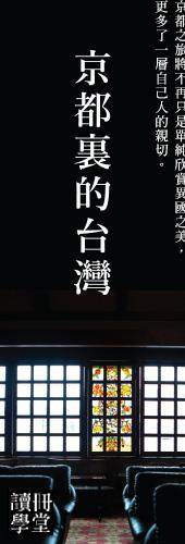 京都特有的夏季悶熱,配上一碗臺灣剉冰,光想像就知道又是另一種臺日絕配。