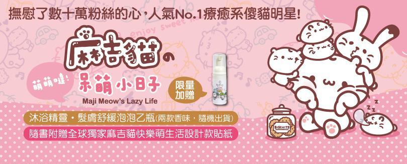 台北捷運文化宣傳大使,麻吉貓的第一本圖文書,療癒溫暖疲憊的心。