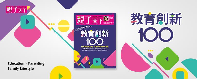 100種以上的好點子,打破我們對教育的想像,孩子的學習可以更快樂!