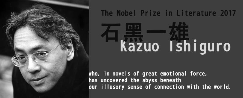 2017諾貝爾文學獎得主:石黑一雄