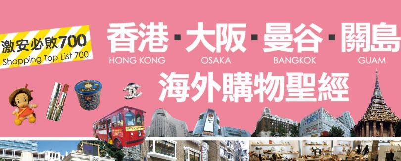 ✓離台灣近、✓航班直飛、✓好吃又好買