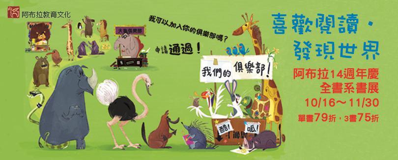 阿布拉14週年慶書展:喜歡閱讀.發現世界