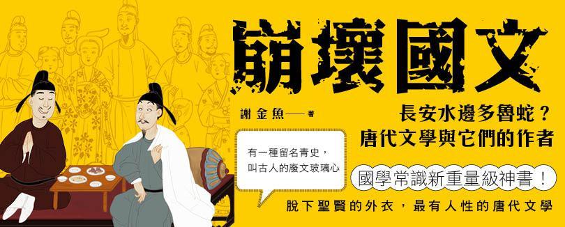PTT八卦版高票當選「最廢的課」──崩壞解密。