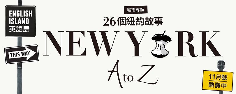 一群從台灣闖盪到世界的海外青年,在每個城市與當地的融合,故事就從紐約開始!