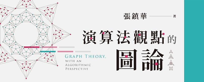 本書在各處盡可能地展現數學歸納法和演算法的一體兩面特性。