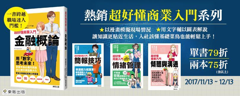 超好懂商業入門系列雙書75折!