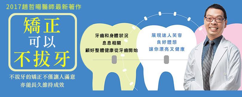 美好的牙齒是現代人外觀的重要特徵 :目