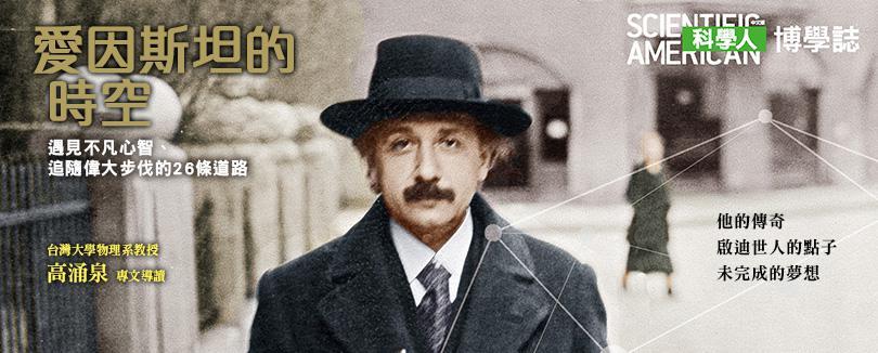 愛因斯坦這個人……
