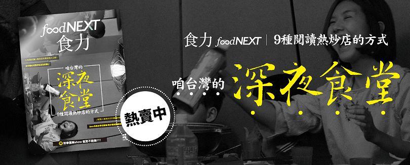 重新觀看台灣的深夜食堂:熱炒店。