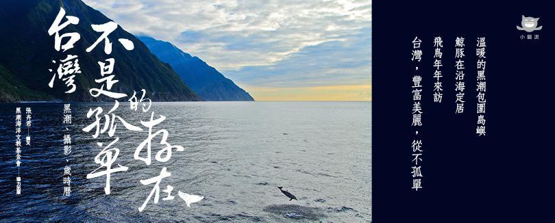 十三封來自大海的情書/二十位作家的海洋抒懷/八十張珍貴照片/三百六十五天的行動記錄
