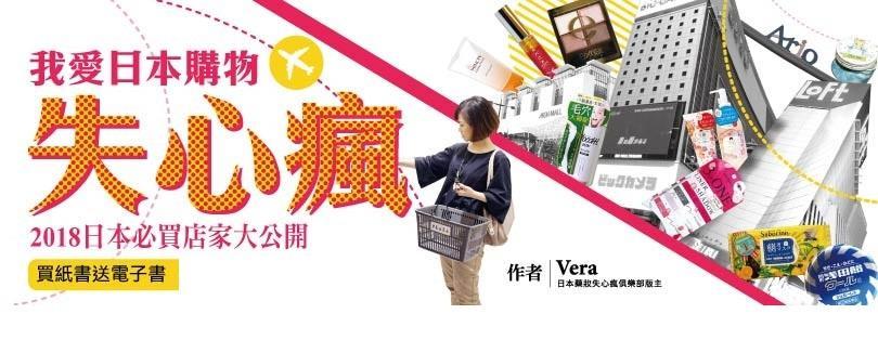 日本購物必備指南!3/31前買紙本書送電子書!