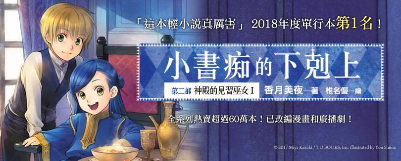 隨書附贈「神殿的新生活」雙面拉頁海報