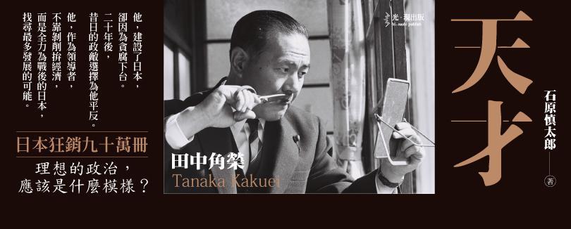 日本右翼侵門踏戶的最極致表現--為政敵作傳!