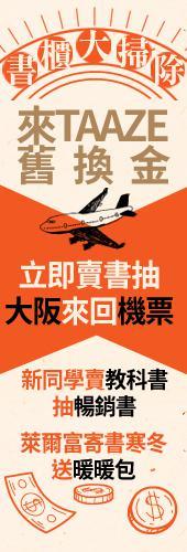 感恩賣家,讚嘆賣家!TAAZE一年賣出百萬本二手書!現在賣書就有機會抽大阪機票!