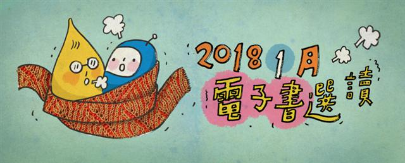 讀冊電子書1月選讀:哆啦A夢、談判課、演算法圖鑑、極簡之道、秘密讀者(~2/14)