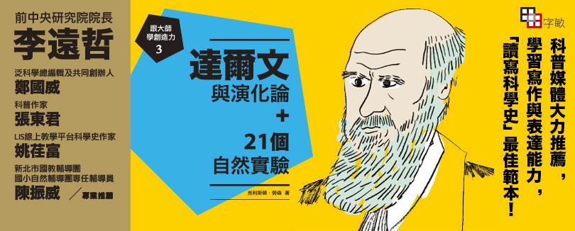 達爾文如何發揮自己所愛的領域,經過不斷的思考及自我辯論,終至發展出革命性的演化學說?