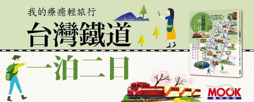 搭上火車,深入台灣祕境小鎮,光是日歸還不夠,來到當地住一晚才盡興!