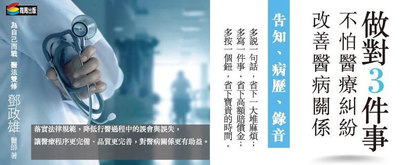 以白話易懂的通俗語言,傳達醫療法律的眉角,完善醫病關係。