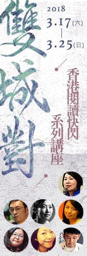 香港閱讀快閃店_170