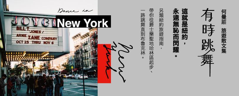 「這本散文集有我三年間的生活點滴,對紐約的愛與怨恨、有時跳舞,有時不跳舞。」