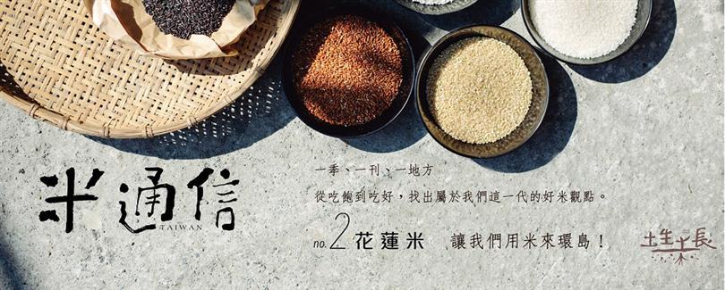 跟著好吃的「米」環島吧~《米通信》第二集:花蓮在地好米