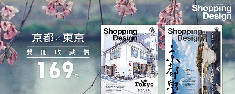 採著Shopping Design的腳步,京都+東京雙城遊玩去