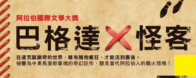 台灣書市第一本阿拉伯語直譯當代小說、國際曼布克文學獎入圍。