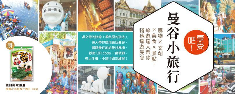 不用花大錢,就能來場很「文青」的曼谷小旅行!