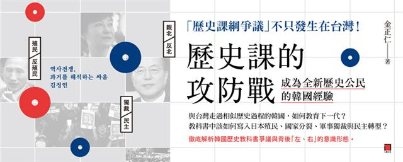 親北vs.反北;獨裁vs.民主;殖民vs.反殖民...韓國的「歷史攻防經驗」能帶給台灣甚麼參考?