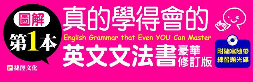 想要學好文法,最快的方式,就是學會看懂邏輯式的圖解教學!