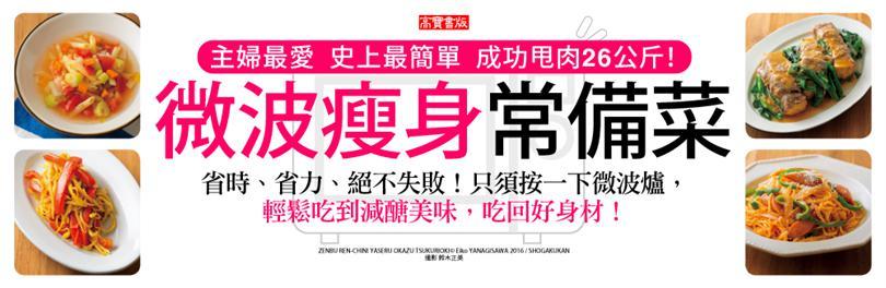 ★日本狂銷250萬本,讀者指定瘦身常備菜就要用「柳澤流」!