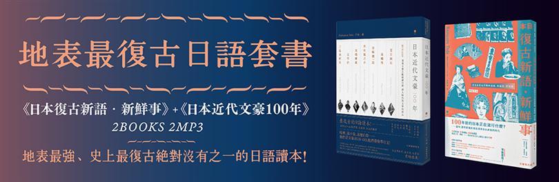 最強史料、圖鑑、語彙、文本、解析之集成,套書限時特價7折!