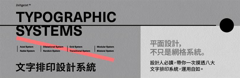 軸線式、放射式、漣漪式、隨機式、網格式...,帶你一次摸透八大文字排印系統。