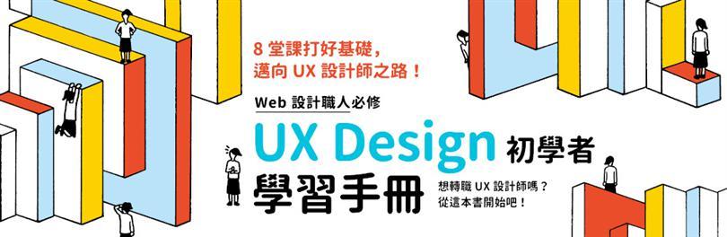 網頁設計相關人士必讀的 UX Design 指南。