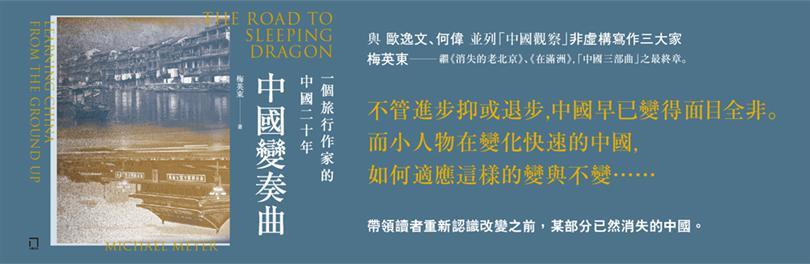 關照中國在急遽改變之後,還能回頭省思得與失的箴言錄。