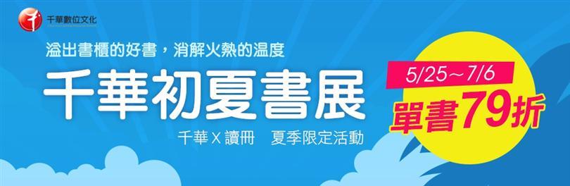 千華夏季書展|單書79折|考試用書好重要阿!