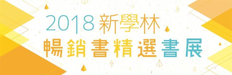 新學林暢銷精選│單書79折起快來啊!!!!!