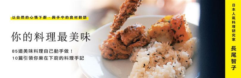 一本陪伴你一起料理、讓下廚變得更開心的食譜。