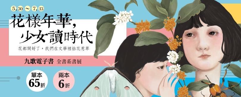 九歌電子書全書系|單本65折,兩本6折(5/30~7/13)