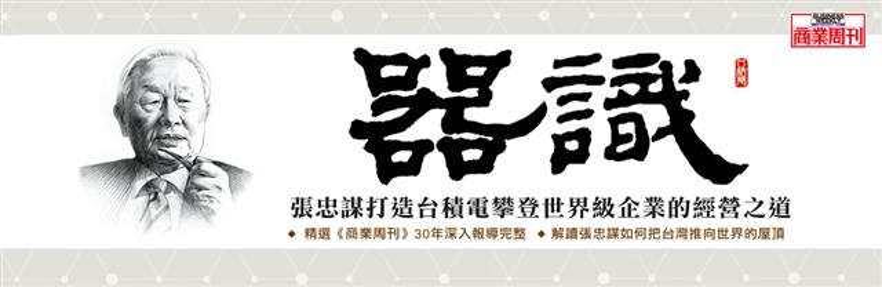 追憶父親與恩師,呈現理性與感性,你所不知道的「台灣半導體教父」張忠謀