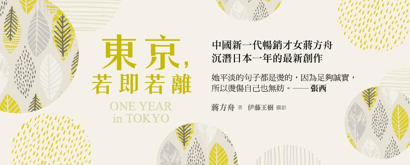 從她的文字中,看見不太一樣的東京與日本。